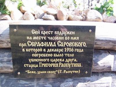 http://rasputin-photos.narod.ru/rasp8.jpg